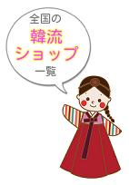 hanryuushop-timachogori-fukidasi.png